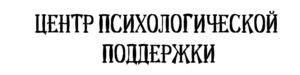 centr-psihologicheskoj-podderzhki